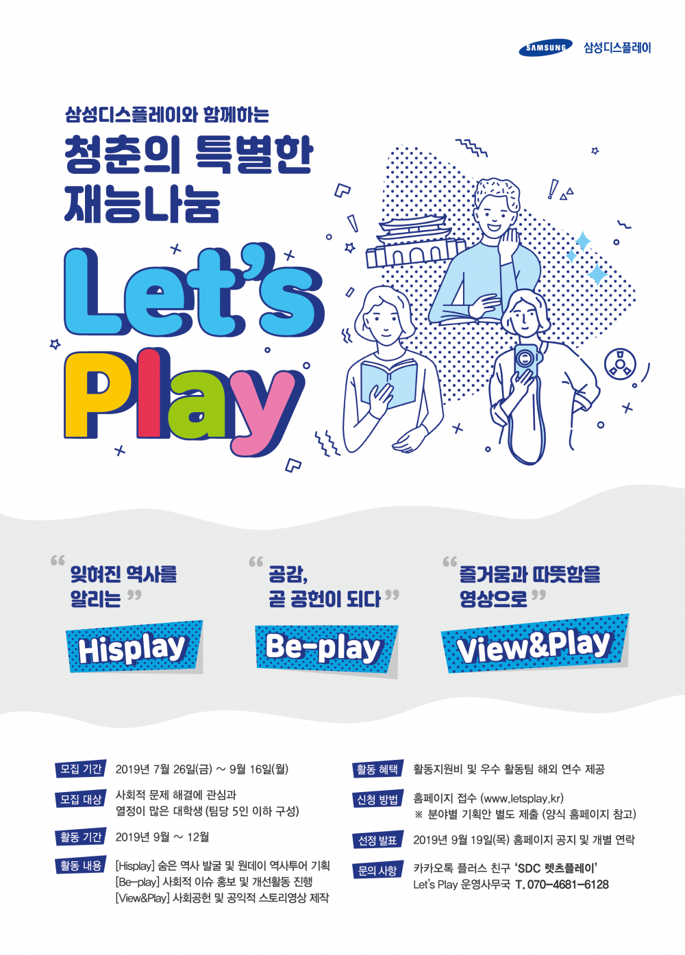 [Let's Play] 포스터