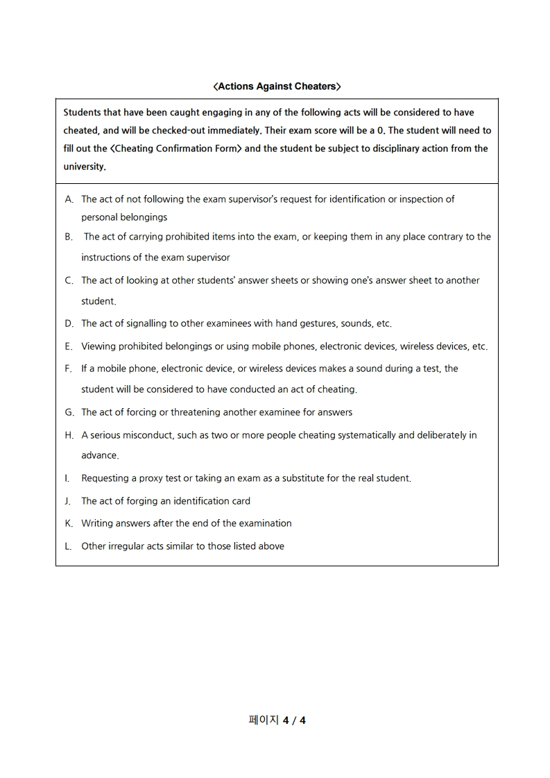 Offline Midterm Examination Precautions for Students(수험생유의사항).pdf_page_4